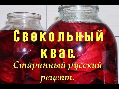 как приготовить стекольный квас?