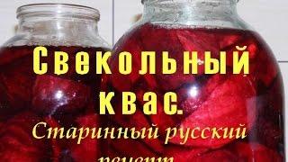 Свекольный квас - старинный русский рецепт.(, 2015-09-10T09:19:04.000Z)