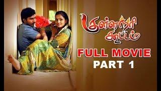 Kullanari Koottam ( குள்ளநரி கூட்டம் ) Tamil Full Movie HD  | Part 1| Vishnu Vishal | Soori