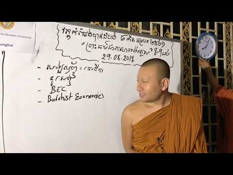 How to politely speak to the monks ( Words in Buddhism )