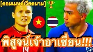 คอมเมนต์ชาวเวียดนามและอาเซี่ยน-หลังทราบว่าทีมชาติไทยจะดวลกับเวียดนาม-ตั้งแต่นัดแรกในศึกคิงส์คัพ