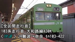 【全区間走行音】大和路線103系走行音〈快速〉JR難波→奈良