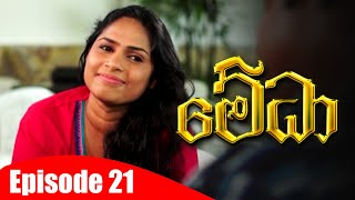 Medha - මේධා | Episode 21 | 14 - 12 - 2020 | Siyatha TV Thumbnail