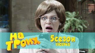 На троих 5 сезон 17 серия | Школа на день учителя, устроила всем недетские игры семейные приколы