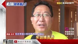 林子偉啟蒙教練 網友傳被迫卸下教練一職
