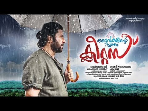 Daivathinte Swantham Cleetus | Malayalam Action comedy Movie | Mammootty, Siddique, Honey Rose | HD Mp3