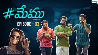 Memu - Telugu Web Series | Episode 3 | Wirally Originals || Tamada Media