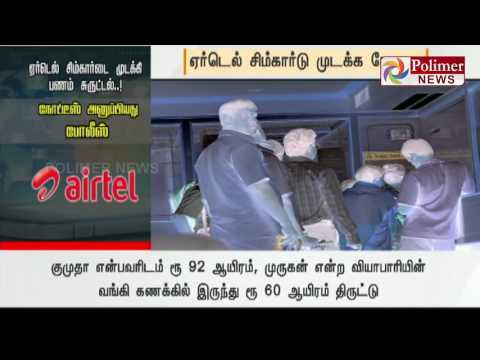 Over 1 Crore was stolen by Internet banking Fraudsters Using Airtel Sim   Polimer News