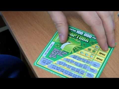 Огромный выигрыш в лотерею!