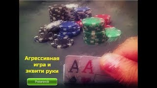 Агрессивная игра и эквити руки