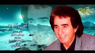 قصيدة أشواق غناء الفنان جعفر حسن