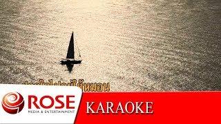 เพลงรักเพลงคิดถึง - คัฑลียา มารศรี (KARAOKE)