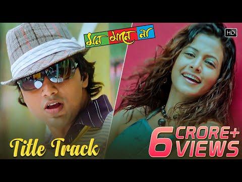 Mon Mane Na | Title Song | Dev | Koel Mallick | Zubeen Garg | June Banerjee | Jeet Gannguli
