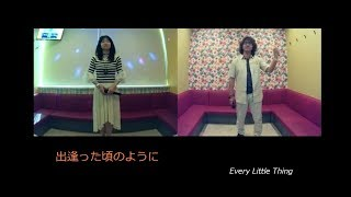 出逢った頃のように/Every little thing【M&A】 歌ってみた うたスキ動画 JOYSOUND