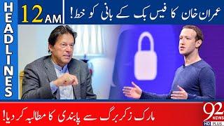 PM Imran Khan writes letter to Mark Zuckerberg | Headlines | 12:00 AM | 26 October 2020 | 92NewsHD