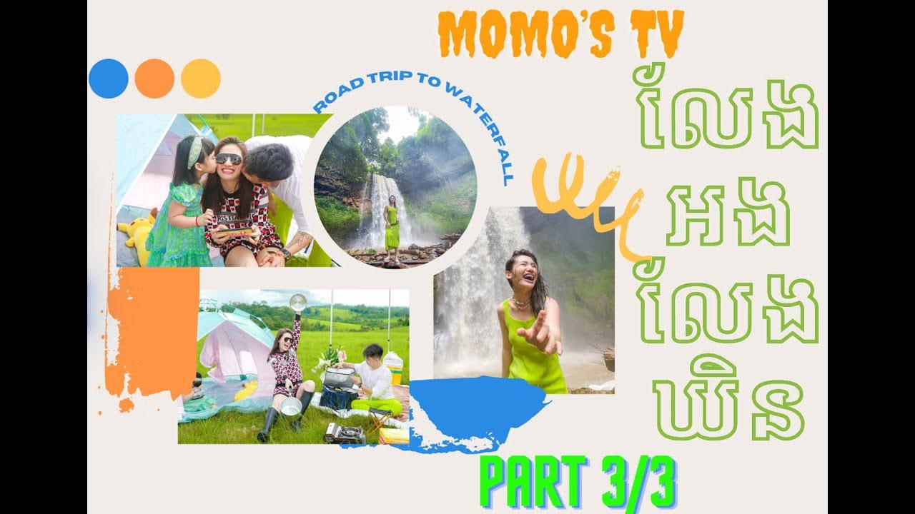 EP 13 Mondolkiri Trip Part 3/3 final