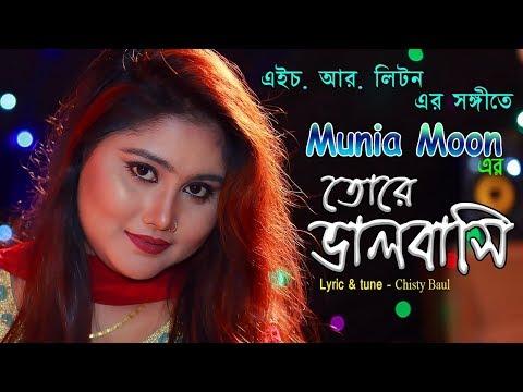 Behaya Monta Loiya By Munia Moon বেহায়া মনটা লইয়া - মুনিয়া মুন