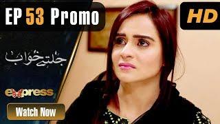 Pakistani Drama | Jaltay Khwab - Episode 53 Promo | Express TV Dramas | Ramsha Khan, Afraz Rasool