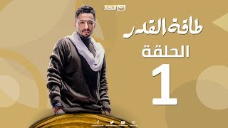 Episode 01 - Taqet Al Qadr Series | الحلقة الأولي - مسلسل طاقة القدر 2017 Video