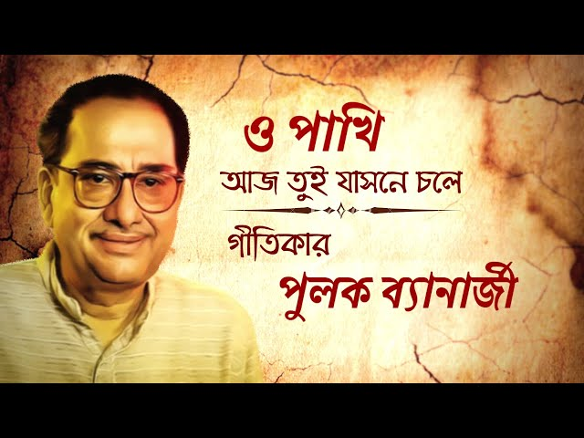 Tribute To Pulak Bandyopadhyay   O Pakhi Aaj (ও পাখি আজ )   Bengali Modern Song