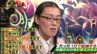 田中みなみ 交際人数発覚!?