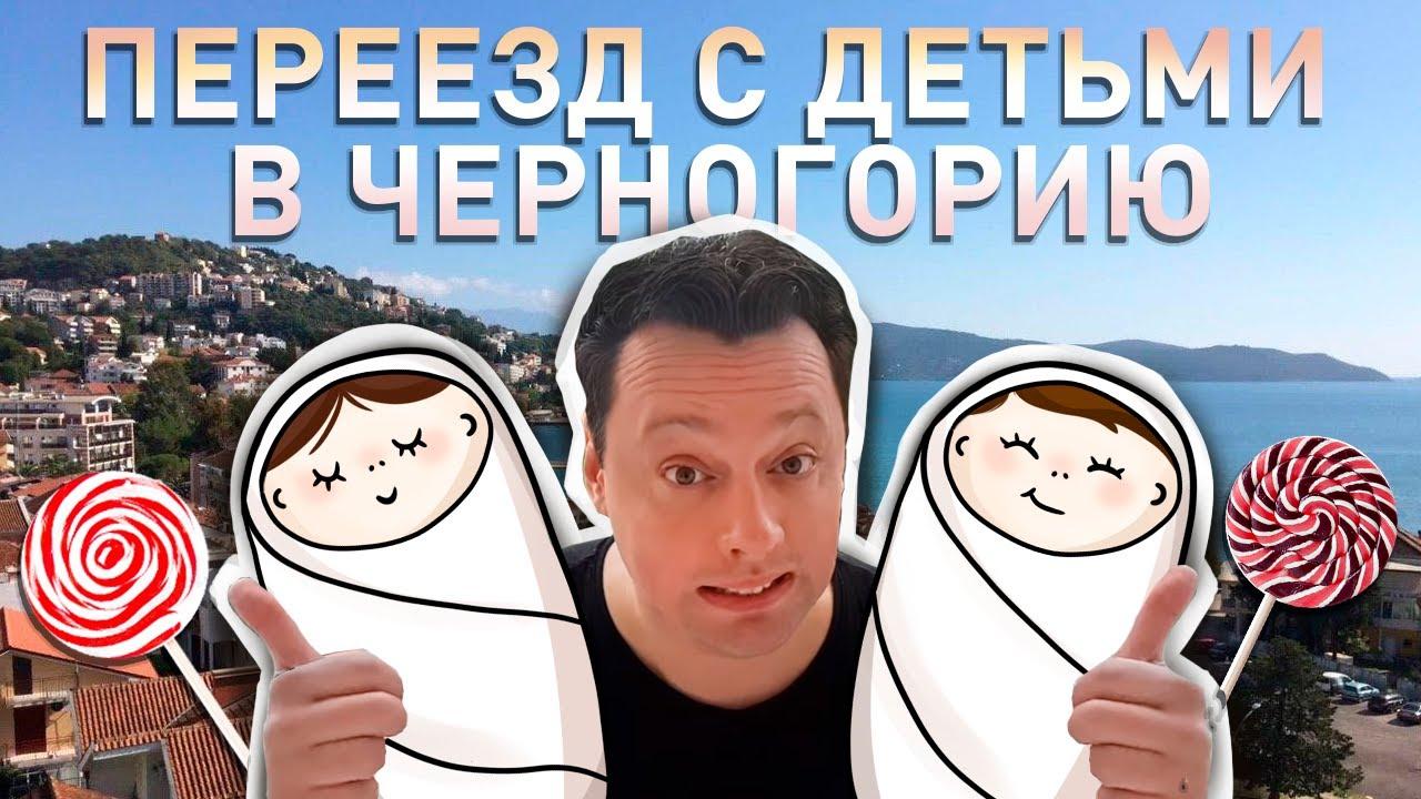 Хватай детей. Беги в Черногорию
