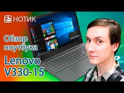 Видео обзор ноутбука Lenovo V330-15 - офисный сотрудник