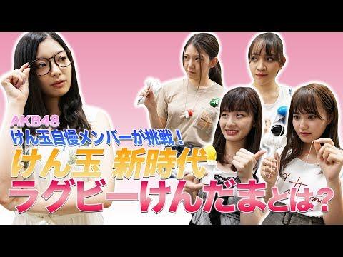 【ラグビーW杯開幕記念】 新競技!? ラグビーけんだまにAKBが挑戦! / AKB48[公式]
