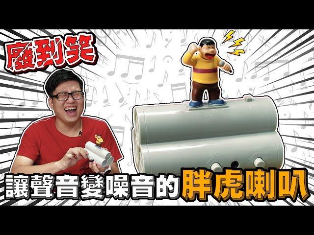 【Joeman】廢到笑!可以把聲音變噪音的胖虎喇叭開箱!