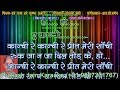 Kanchi Re Kanchi Re Preet Meri Sanchi Karaoke (Stanza:3, Scale:F) HIndi Lyrics By Prakash Jain