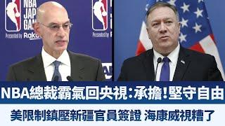 NBA總裁霸氣回央視:承擔!堅守自由|美限制鎮壓新疆官員簽證 海康威視糟了|早安新唐人【2019年10月9日】|新唐人亞太電視