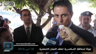 مصر العربية | محافظ الاسكندرية يتفقد اللجان الانتخابية