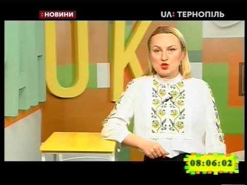 UA: Тернопіль: 21.01.2019. Новини. 8:00