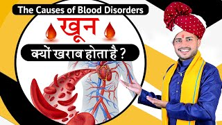 खून(Blood)क्यों खराब होता है खून शुद्ध रखने का सही उपाय।।Why Blood Get Impure By Dr. Arun Mishra