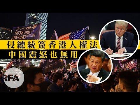 《今日点击》中共应对香港人权法之三部曲:不要批准 签署 实施 後果很严重