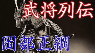 日本の歴史を知るうえで欠かせない偉人達や 戦、城郭などを簡単に説明するチャンネルです。 歴史が詳しい方、これから覚えようとする方にも 2分以内で目を通せる内容に ...