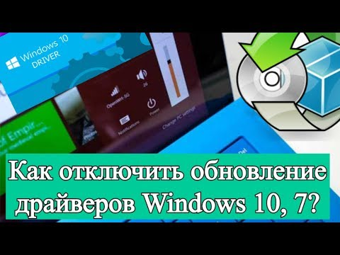 Как отключить автоматическое обновление драйверов Windows 10,7?