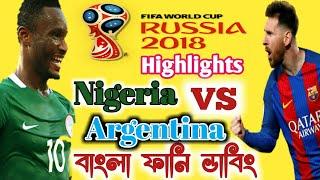 Bangla Funny Dubbing   Argentina   Russia world cup 2018   Bekar Somiti