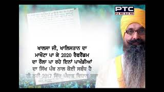Balwant Singh Rajoana rejects concept of 2020 referendum in his open letter