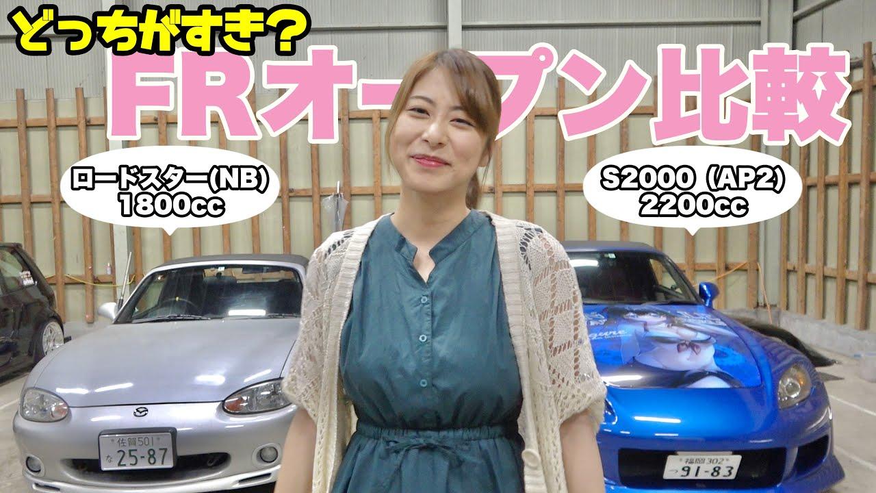 【どっちが好き?】車好き女子がFRオープンカーのS2000とロードスター(NB)を比べてみた!