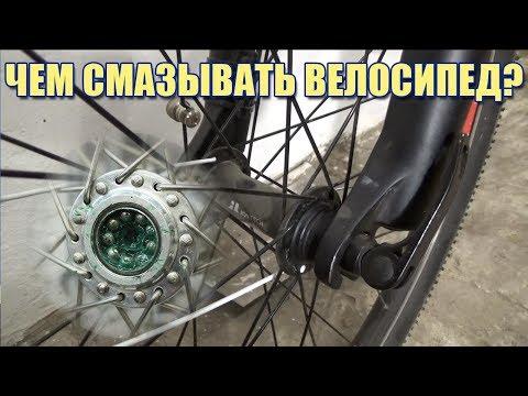 Чем смазывать велосипед, Цепь, Каретку, Втулки, Педали