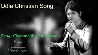 "Odia Christian song ""Chahunchhi Mo Mana...""sung by Odia playback singer Humane Sagar"