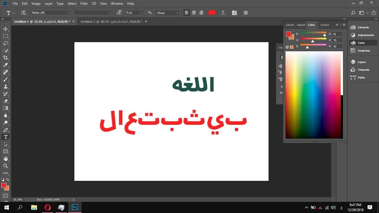 وورلد ماجيك حل مشكلة الكتابة بالعربي في الفوتوشوب Cs5