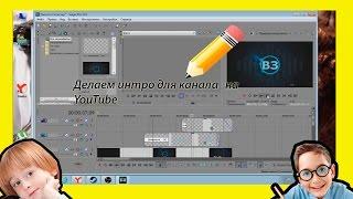 Как сделать заставку в начале видео ( Интро )(Для создания заставки нужна программа Sony vegas pro Вот ссылка на канал где есть проекты https://www.youtube.com/channel/UCEA45A3bx..., 2015-07-06T01:02:31.000Z)