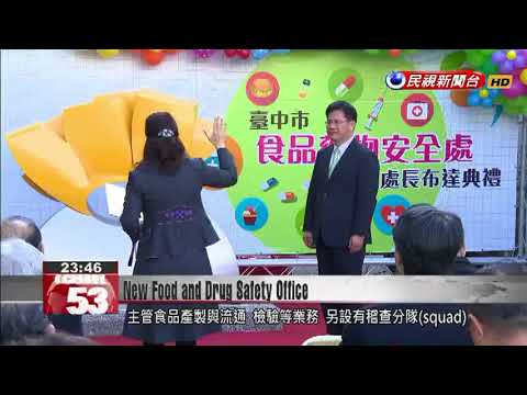 Taichung City establishes the country's first Office of Food and Drug Safety