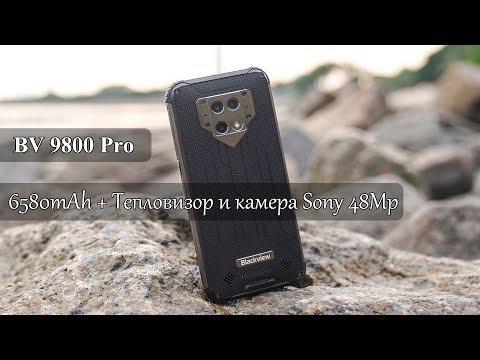Топовый защищенный смартфон Blackview BV9800 Pro + Розыгрыш 10 смартфонов!
