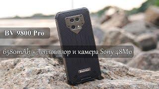 Топовый защищенный смартфон Blackview BV9800 Pro + Розыгрыш 10 смартфонов