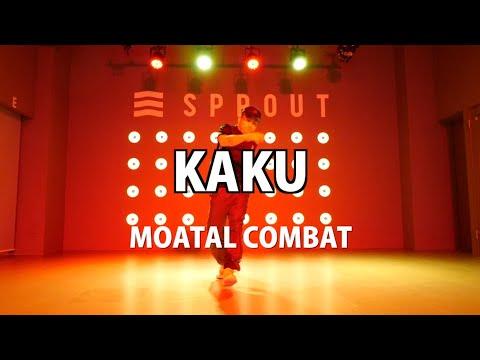 KAKU / MORTAL COMBAT | 無料オンラインダンスレッスン見本動画