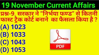 #GS-335 || 19 November 2018 Current Affairs PDF and Quiz Useful for SSC Bank RAILWAY UPPSC POLICE