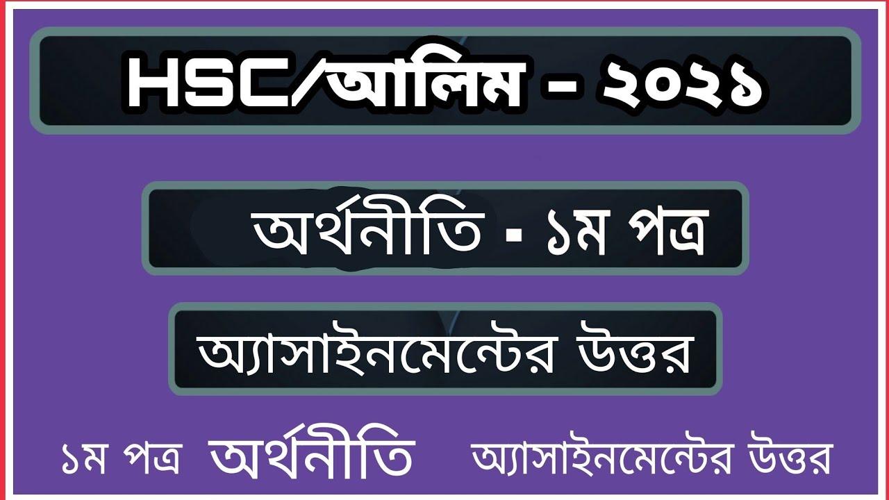 HSC 2021 Physics assignment solution   HSC physics 1st paper assignment answer   HSC assignment 2021
